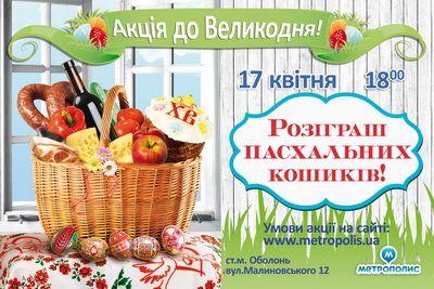 Пасха 2014 в «Парке Киевская Русь»
