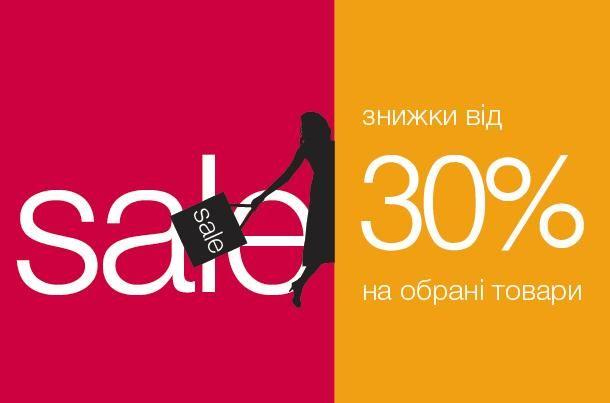 Летняя распродажа Marks & Spencer. Скидки 30%