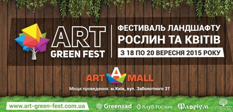 Фестиваль Art Green Fest