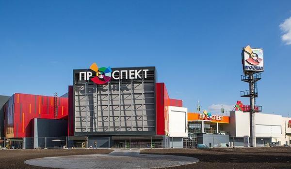 6 декабря состоится торжественное открытие ТРК Проспект, г. Киев, ул. Красногвардейская 1-В;