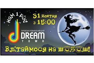 Годовщина ТРЦ Дрим Таун (Dream Town). Шабаш в честь Дня рождения.