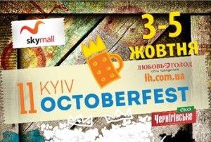 «Октоберфест» фестиваль пива в SKY MALL