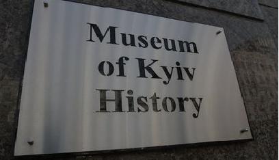 """У Києві відкрилася виставка """"Київ 1914: мир / війна""""."""