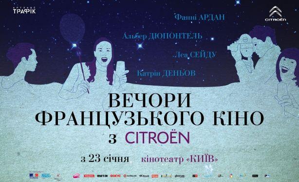 """Фестиваль """"Вечера французского кино"""" в Киеве"""