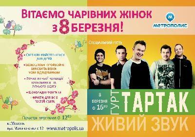 """Праздник 8 марта в ТРЦ Метрополис с группой """"Тартак"""""""