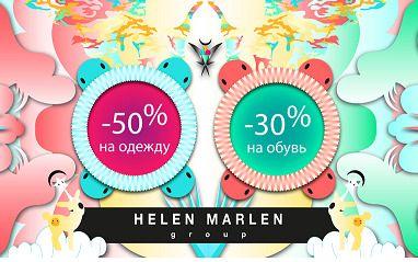 Июнь-Июль 2012! Summer Sale в Helen Marlen Group