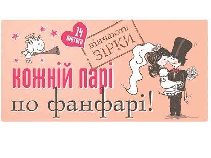День Святого Валентина в Дрим Тауне (Dream Town)