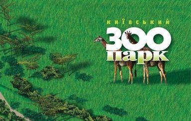 1 сентября для первоклашек в зоопарк бесплатно