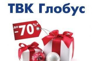 """Декабрь 2014! Новогодние скидки в ТВК """"Глобус"""""""