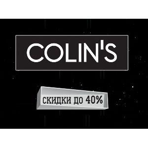 """Октябрь 2014! В магазине Colin's действуют две акции: скидка 40% на определенный товар и акция """"-50% на вторую единицу"""""""