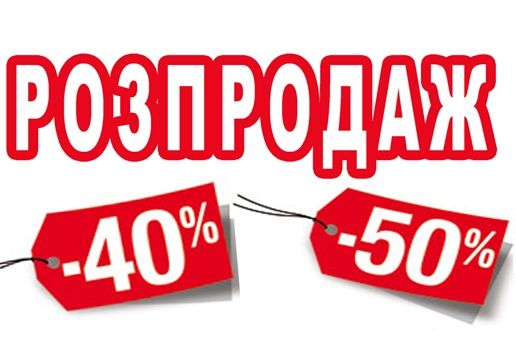 Июль 2014! Распродажа  в магазинах Tommy Hilfiger, Walker и Pepe Jeans. Скидки от 40% до 50%