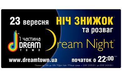Dream Night 2011. Ночной шопинг в Дрим Таун.