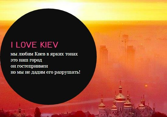 Обращение киевлян!
