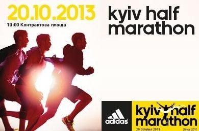 В Киеве прошел полумарафон adidas Kyiv Half Marathon