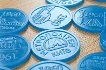 Проезд в киевском транспорте с 1 февраля не подорожает