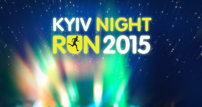 25 июля в Киеве пройдет первый в истории ночной забег «Kyiv Night Run 2015»