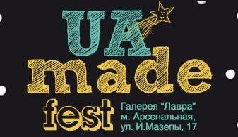 20, 21 декабря в Киеве состоится фестиваль подарков и хорошего настроения