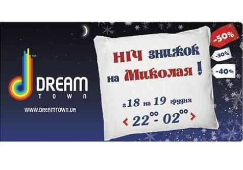 Ночь скидок в день св.Николая в Дрим Таун (Dream Town)