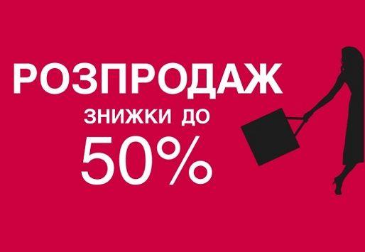 Распродажа в Marks and Spencer!