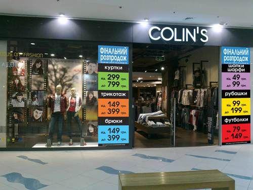 СOLIN'S объявляет финальную распродажу!