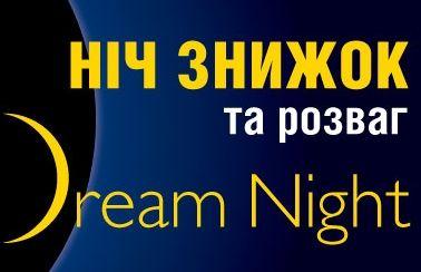 Октябрьская Dream Night. Скидки в Киеве