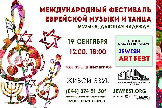 Jewish Art Fest во Дворце «Украина»