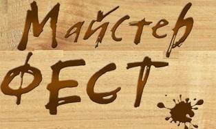 6, 7, и 8 марта в Киеве пройдет «Мастер ФЕСТ».