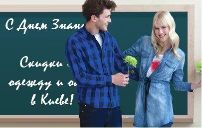 Школьные распродажи в Киеве. Школьная форма, одежда и обувь от Steve Madden, Marks & Spencer и Sela.