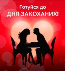 Неделя романтики ко Дню Всех Влюбленных от ТРЦ «Ocean Plaza»