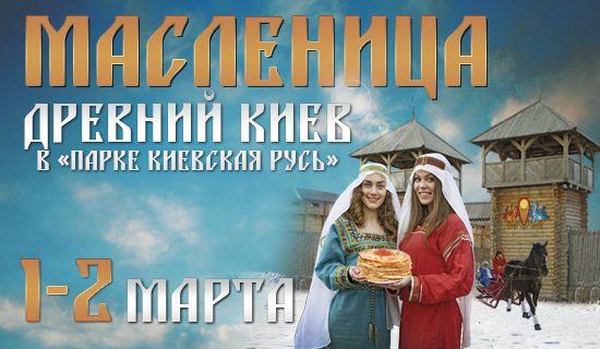 Празднуйте Масленицу по-княжески в Древнем Киеве
