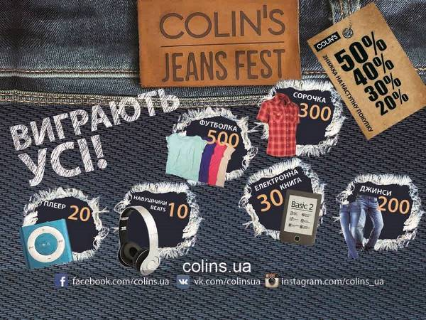 Стартував COLIN'S Jeans Fest 2015
