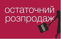 Июнь 2012! Скидка 50% в Marks&Spenser