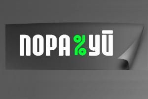 Коллективные покупки Порахуй (porahuy.com.ua)