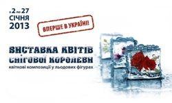"""В Киеве открыта """"Выставка цветов Снежной Королевы"""""""