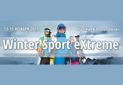 Выставка товаров и услуг для зимних видов спорта Winter Sport eXtreme