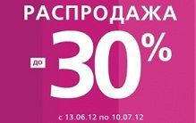Июнь-Июль 2012! Купи обувь дешевле в Интертоп. Скидки до 40%.