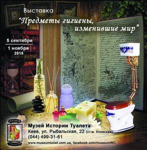 Музеи Киева: Музей Истории Туалета