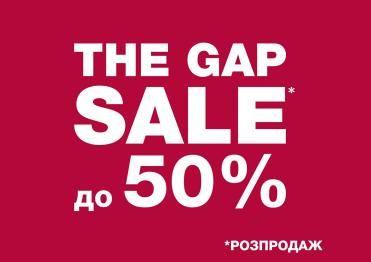 Распродажа одежды Gap в Киеве. Скидки до 50%