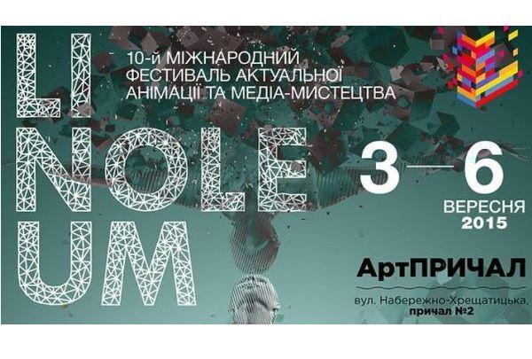 В столице пройдет фестиваль «LINOLEUM»