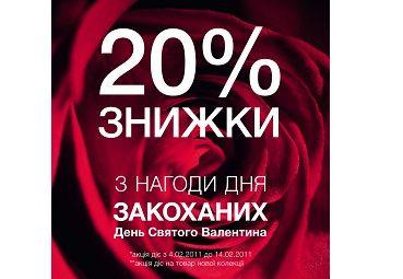 Скидки ко Дню святого Валентина от Marks & Spencer!