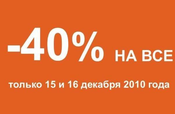 Скидка 40% в магазинах Nike (Найк)!