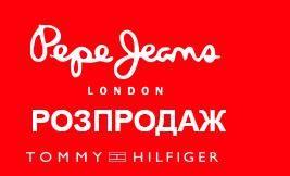 Pepe Jeans и Tommy Hilfiger дарят скидки до 60%
