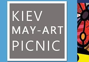 Kiev May-Art Picnic на Певчем поле