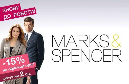 Нова колекція чоловічого і жіночого ділового одягу Back to office від Marks & Spencer