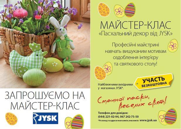 Бесплатные мастер-классы декора к Пасхе от Юск (JYSK)
