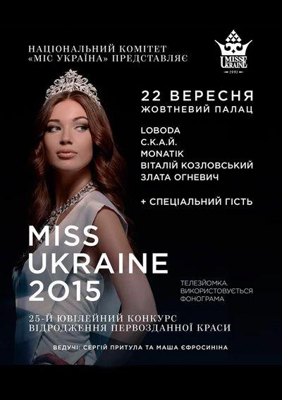 Miss Ukraine 2015