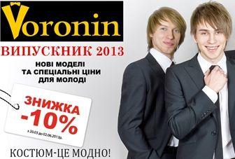 Апрель 2013! Скидки для выпускников в магазине «Voronin».