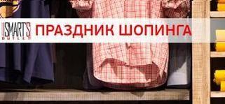 Ярмарка брендовой одежды Smart's outlet в Киеве. Праздник шопинга.