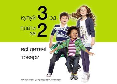 Май 2012! Акция на детскую одежду от Marks&Spencer
