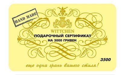 Подарочные сертификаты WITTCHEN